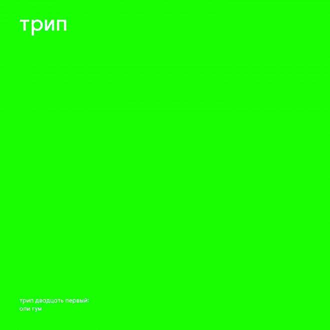 Bjarki returns to трип this month with 'oli gumm' EP