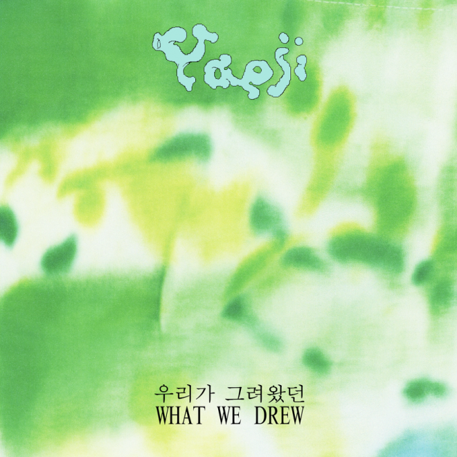 Yaeji will release 12-track mixtape 'WHAT WE DREW 우리가 그려왔던' next month
